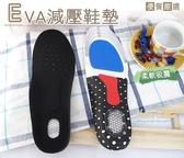 鞋墊.鞋材.EVA減壓運動鞋墊.男/女【鞋鞋俱樂部】【906-C50】