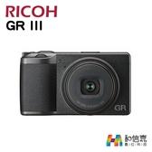 【和信嘉】RICOH GR III 數位相機 街拍神器 APS-C 感光元件 台灣富堃公司貨