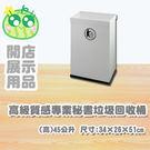 高級質感專業秘書垃圾回收桶 (低)45公升/C27B