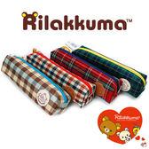 里和Riho san-x拉拉熊 Rilakkuma 懶懶熊 格紋筆袋 鉛筆盒 收納袋 收納包