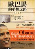 (二手書)歐巴馬的夢想之路-以父之名