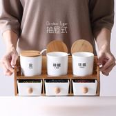 調料盒套裝家用六件套創意調料瓶廚房調料罐陶瓷調味罐放鹽調味盒【onecity】