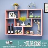 書架墻上置物架壁掛吊櫃墻面裝飾架壁櫃臥室格子收納簡約現代酒架 LJ6379『東京潮流』