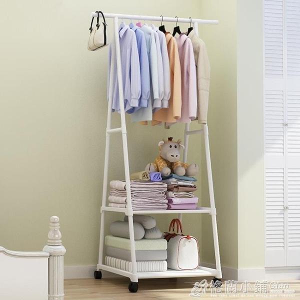 簡易衣帽架落地掛衣架臥室置物架房間衣服收納架子簡約現代多功能ATF 雙十節特惠