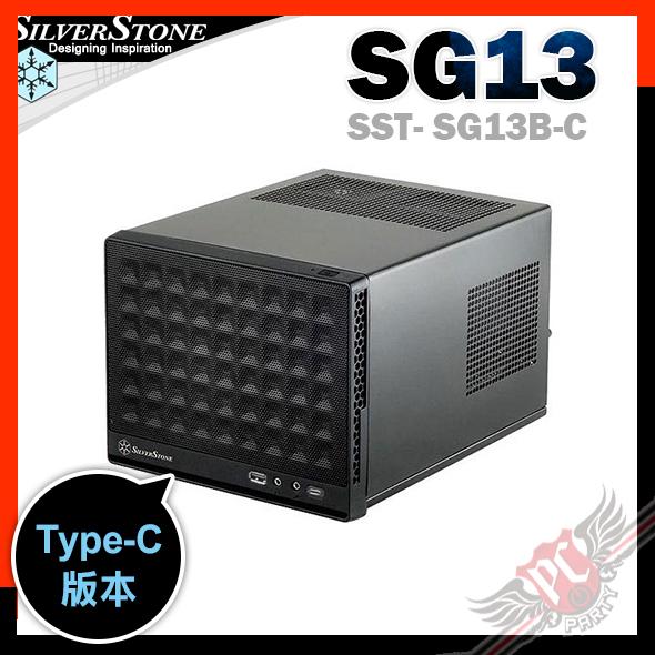 [ PCPARTY ] 銀欣 SilverStone SG13 Type-C 機殼 方塊機 黑色鐵網面板