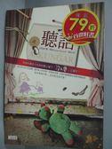 【書寶二手書T6/一般小說_LGO】聽話_陳靜芳, 克莉絲汀娜‧奧森
