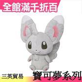 【泡沫栗鼠】日本 三英貿易 第3彈 寶可夢系列 絨毛娃娃 口袋怪獸 神奇寶貝 皮卡丘【小福部屋】