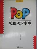 【書寶二手書T5/設計_PFI】校園POP字串_王友志