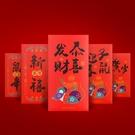 紅包袋 新年鼠年利是封創意高檔個性燙金壓歲春節過年大氣袋【快速出貨】