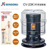 日本千石SENGOKU古典圓筒煤油暖爐(大功率歐美款)CV-23KH