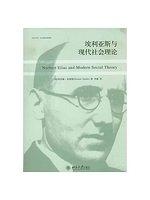 二手書《培文書繫·社會理論新視角—埃利亞斯與現代社會理論》 R2Y ISBN:9787301192061