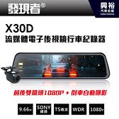 【發現者】X30D 流媒體電子後視鏡 行車紀錄器(TS碼流版)*超強夜視+150度廣角+F1.8光圈(公司貨