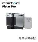 黑熊數位 Pictar Pro 專業手機...
