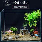 魚缸裝飾桌面小型玻璃魚缸造景水族箱懶人裝飾品套餐 【格林世家】