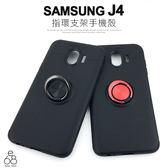 磁吸 三星 J4 J400 5.5吋 指環支架 手機殼 鎧甲 軟殼 支架 多功能 經典 保護套 全包覆 防摔掉