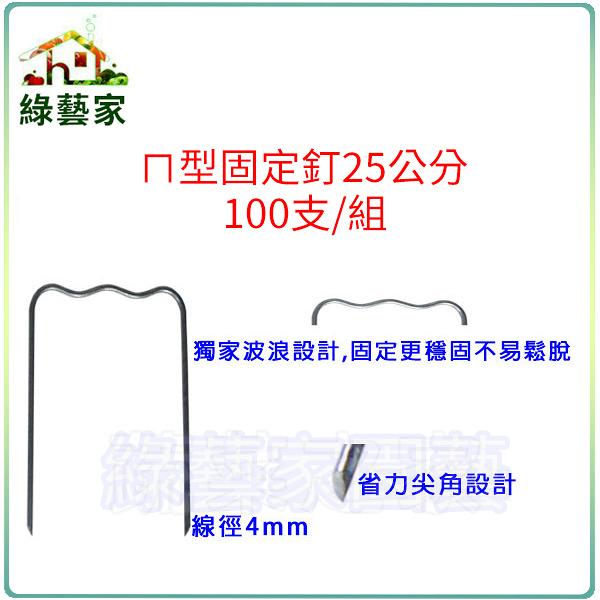【綠藝家】ㄇ型固定釘25公分100支/組(線徑4mm.ㄇ型釘.鐵線釘)