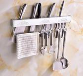 免打孔多功能刀架廚房用品壁掛菜刀架子置物架砧板刀具刀座收納架京都3C