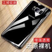 (交換禮物)三星s8手機殼s8 保護套s9全包note9透明超薄note8玻璃防摔硅膠硬殼