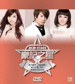豪記之星 第7集 DVD附VCD (音樂影片購)