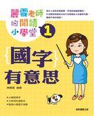 麗雲老師的閱讀小學堂(1):國字有意思