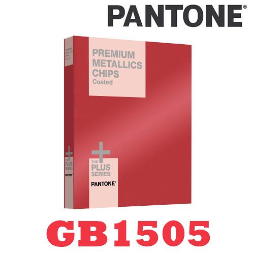 【必購網】PANTONE PREMIUM METALLICS CHIPS Coated 高級金屬色色票-GB1505