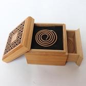 竹木盤香盒楠竹熏香爐鏤空雕花