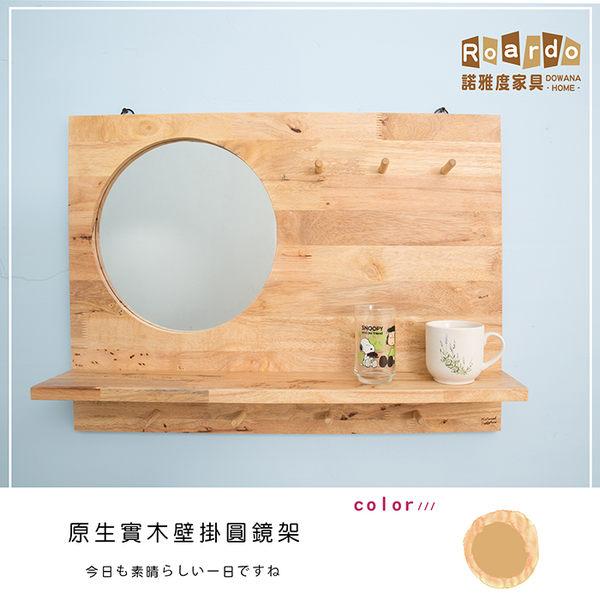 ♥【諾雅度】 原生實木壁掛圓鏡架 4655 鏡子 掛鏡 化粧鏡