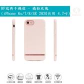 RF瑞典手機殼 - 嬌粉玫瑰 iPhone 6s/7/8/SE 2020共用 4.7吋 網美殼 手機殼
