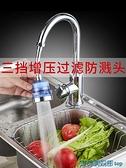 節水器 廚房水龍頭防濺頭嘴延伸器過濾器通用家用萬能自來水花灑節水神器 快速出貨