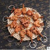 桃木汽車鑰匙扣掛件十二生肖鼠牛虎兔龍蛇馬羊猴雞狗豬小飾品 免運直出 交換禮物