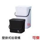 壁掛式垃圾桶 12L 廚餘桶 小垃圾桶 ...