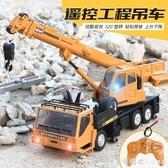 無線遙控大吊車 男孩超大號工程車吊機 仿真充電動玩具起重車模型