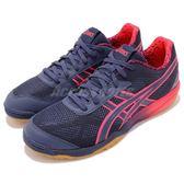 Asics 排羽球鞋 Rote Japan Lyte AWC 藍 粉紅 膠底 男鞋 日本限定款 【PUMP306】 1053A00-1400