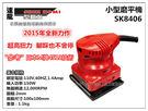 台北益昌 SHIN KOMI 型鋼力 SK8406 小型磨平機 砂紙機 150W 散打 拋光 研磨