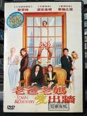 影音專賣店-P02-398-正版DVD-電影【老爸老媽愛出牆】-華倫比提 黛安基頓 歌蒂韓 蓋瑞桑得林