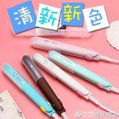 迷你便攜式捲發棒韓國學生兩用直發小型直板夾器內扣空氣劉海夾板 橙子精品