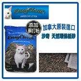 【加拿大原裝進口】沙奇天然環保不凝結紙砂/貓砂-26LB/磅-690元(G002D06)