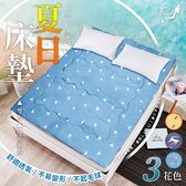 【Effect】日式可折疊夏日軟床墊(單、雙、雙人加大任選)水立方-雙人加大