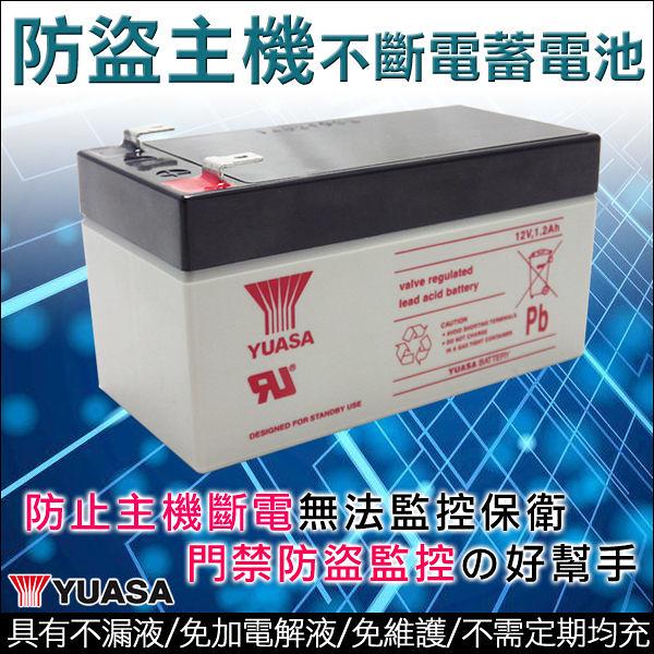監視器 防盜主機 不斷電蓄電池 YUASA 閥調式 湯淺 緊急照明器材/保全系統/測距儀器 台灣安防