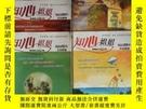 二手書博民逛書店知心姐姐(生存智慧)2012年8下、9下、10下、11下、12下罕見共5冊Y245460