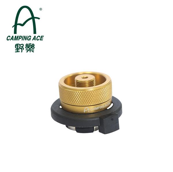 丹大戶外【Camping Ace】野樂鋁合金止漏轉換接頭 ARC-920-2