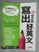 【書寶二手書T5/語言學習_PEC】10個步驟寫出好英文_民102