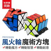 【B0413】【風火輪版!高度挑戰】魔術方塊 三階魔方 3階魔方 風火輪魔術方塊 不規則魔方