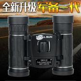 金屬100倍軍備雙筒小太陽望遠鏡高倍高清非紅外夜視演唱會望眼鏡 js2139『科炫3C』