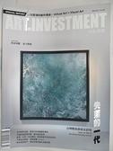 【書寶二手書T8/雜誌期刊_EA8】典藏投資_105期_失落的一代
