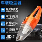 好康降價兩天-車載吸塵器汽車吸塵器強力車內手持式吸力大功率干濕兩用12V車用