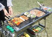 戶外不銹鋼燒烤架5人以上家用木炭燒烤爐野外碳燒烤工具全套3YYP 蓓娜衣都