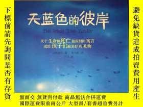 二手書博民逛書店Z48罕見天藍色的彼岸Y16651 (英)艾利克斯·希爾(Ale