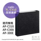 日本代購 空運 cado FL-C310 空氣清淨機 濾網 濾芯 耗材 AP-C310/300/300E 適用