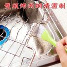 網子清潔刷 多功能無死角雙頭烤肉網清潔刷 不挑色 死角刷